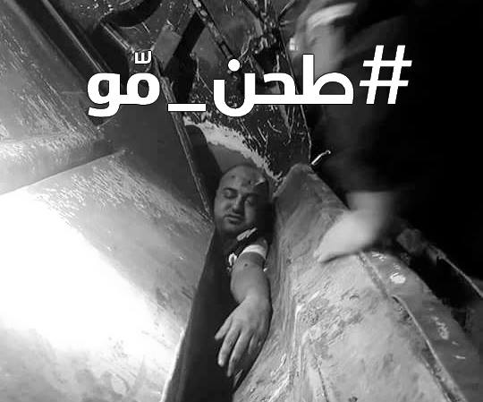 صورة طحن المواطن محسن فكري ..هل هي مؤامرة مدبرة ام حادث عرضي.