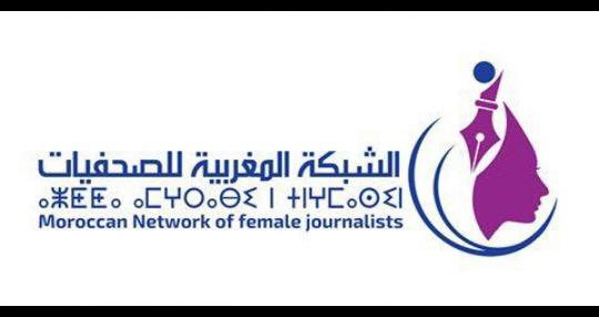 صورة دعوة للصحفيات للمشاركة ضمن دورة: ملتقى أكادير للصحفيات (خاصة بالصحفيات) أكادير يومي: 15 و 16 دجنبر 2018