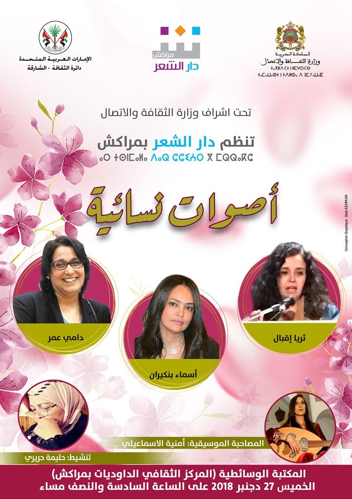 """صورة مراكش تحتضن فعاليات لقاء أدبي للاحتفاء بالمرأة الشاعرة في فقرة """" أصوات نسائية"""""""