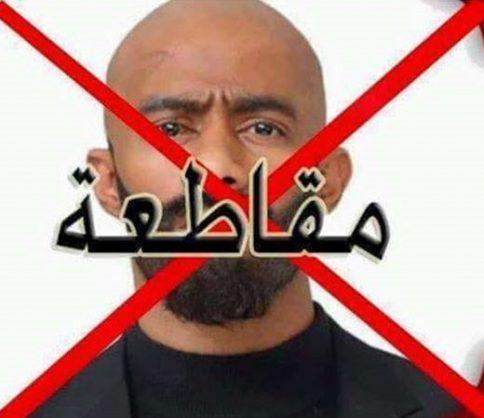 صورة حملة في مصر لمقاطعة أعمال محمد رمضان