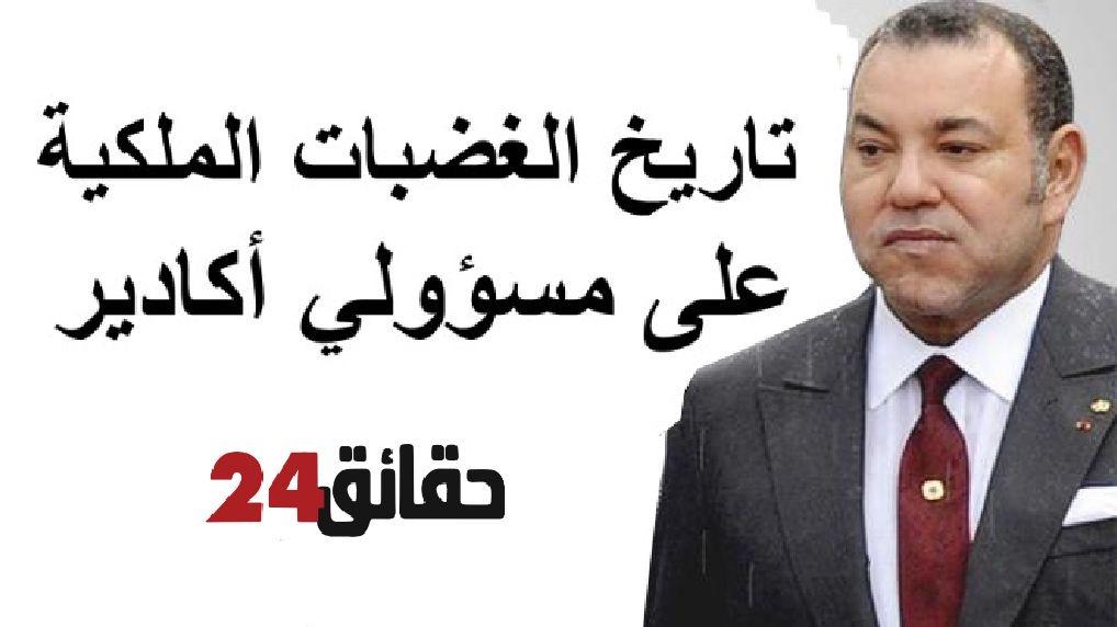 """صورة """" حقائق 24 """" تنشر تاريخ الغضبات الملكية على مسؤولي أكادير"""