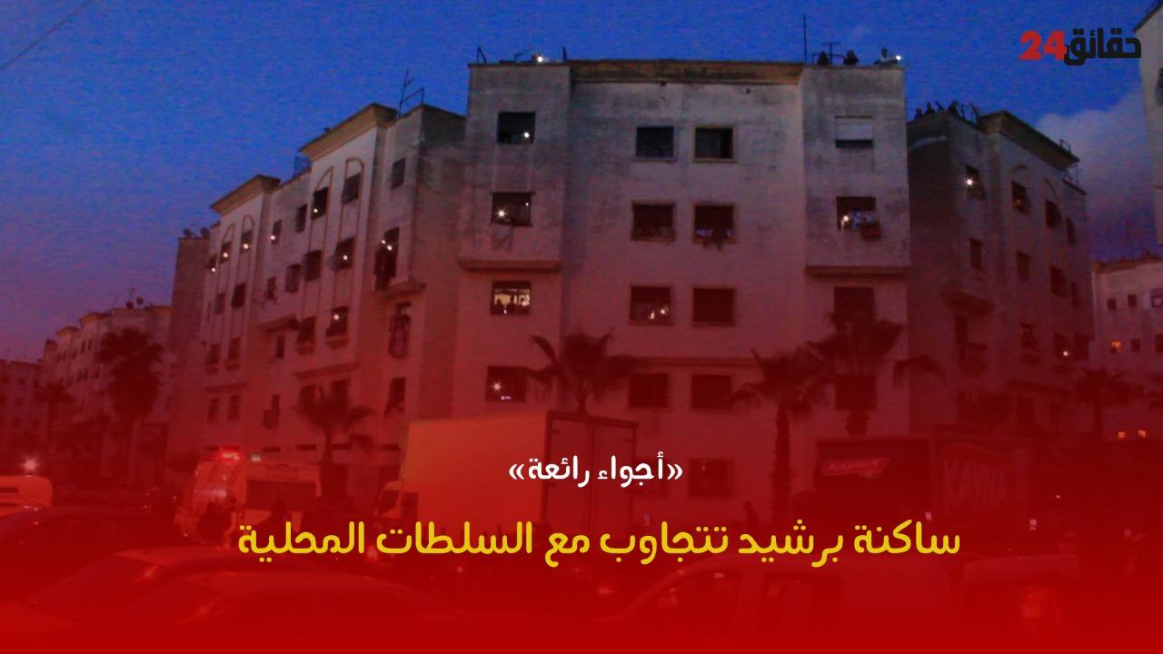 صورة أجواء رائعة .. ساكنة برشيد تتجاوب مع السلطات