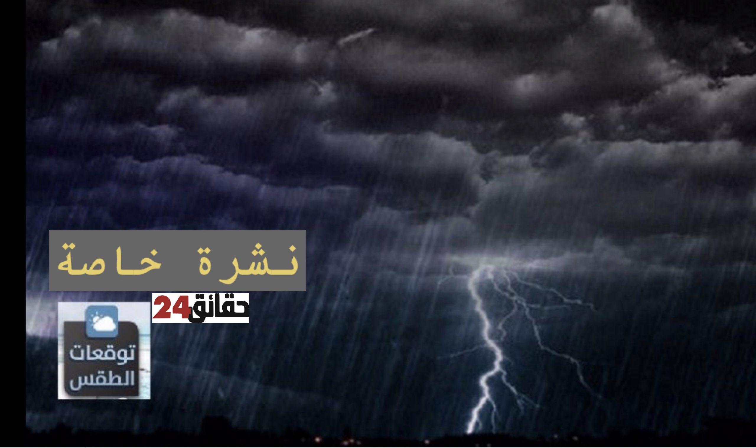 صورة نشرة خاصة .. زخات رعدية قوية مرتقبة اليوم وغدا الجمعة بعدد من مناطق المملكة