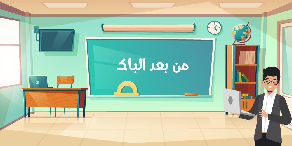 """صورة """"من بعد الباك"""" محتوى رقمي جديد يهدف لتوجيه التلاميذ عن بعد"""