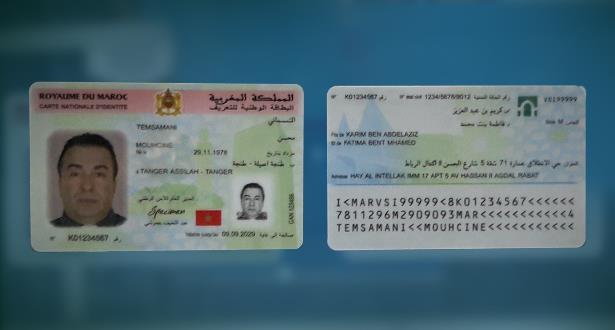 صورة خفض السن الإلزامي من 18 إلى 16 سنة .. هذه مميزات البطاقة الوطنية الجديدة