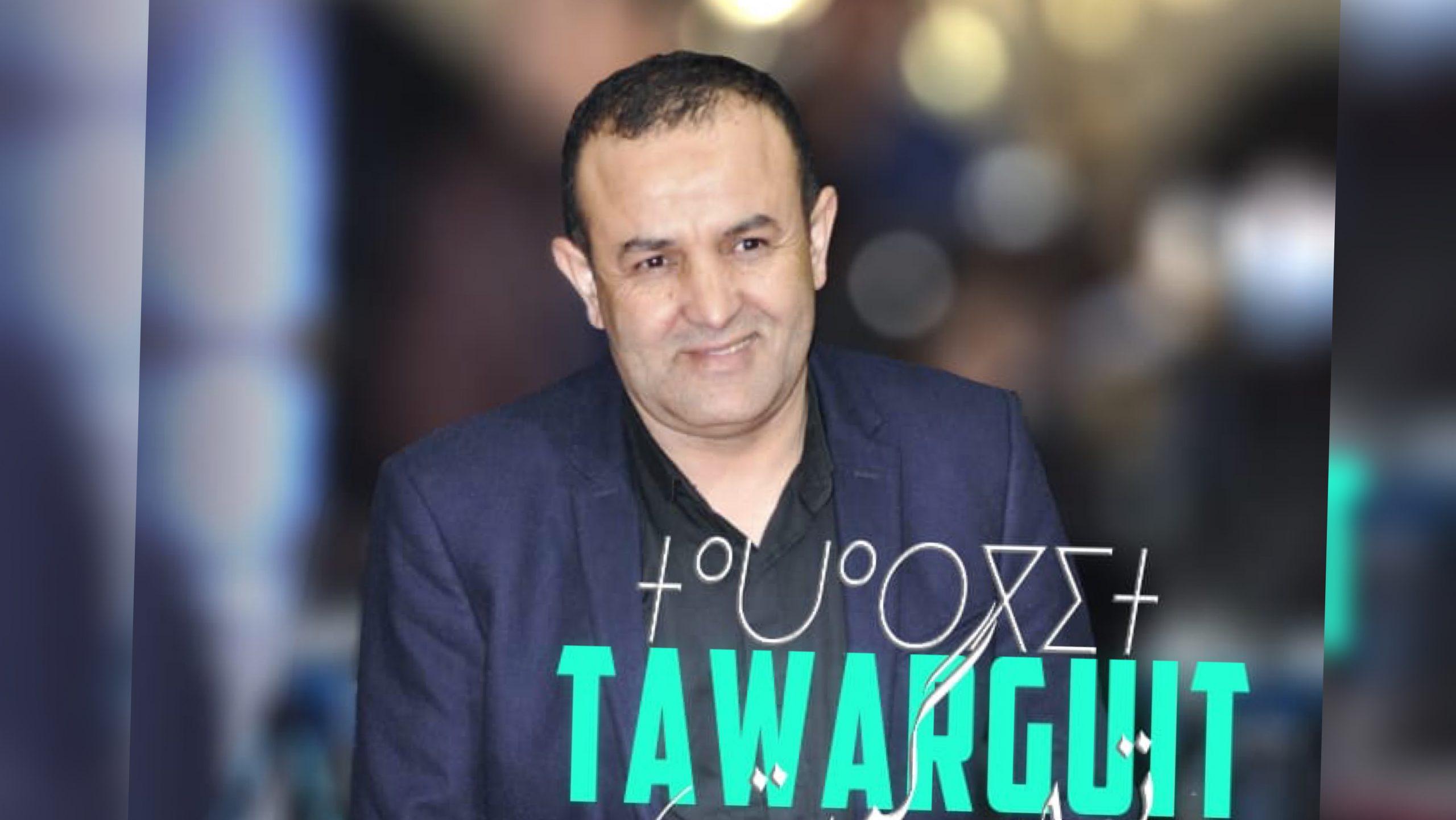 """صورة """"توارگيت """" .. إصدار جديد للفنان عبد الرحمان إمغران"""
