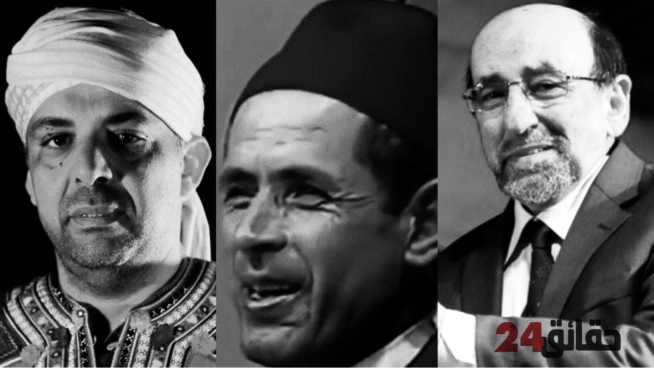 صورة الساحة الفنية المغربية تفقد ثلاثة من روادها