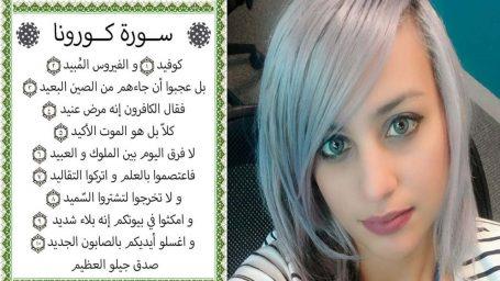 """صورة """"سورة كورونا"""".. 6 أشهر سجنا لمدونة بتهمة """"الإساءة للإسلام"""""""
