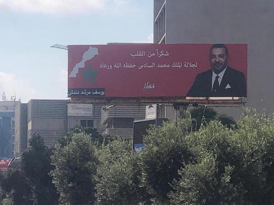 صورة صور الملك تُزين شوارع لبنان