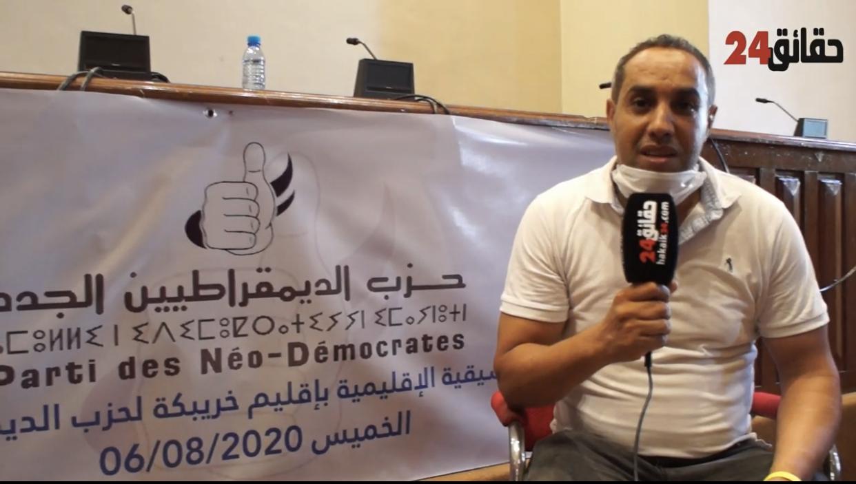 صورة انتخاب محمد عماري كاتبا إقليميا لحزب الديمقراطيين الجدد بخريبكة