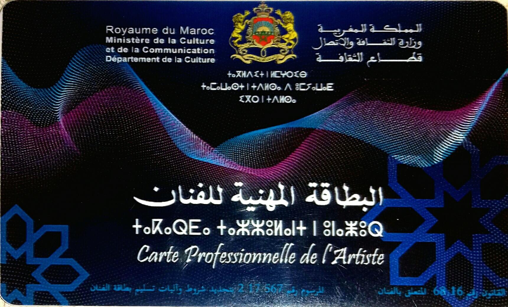 صورة 3508 مستفيدا من بطاقة الفنان في عز الجائحة