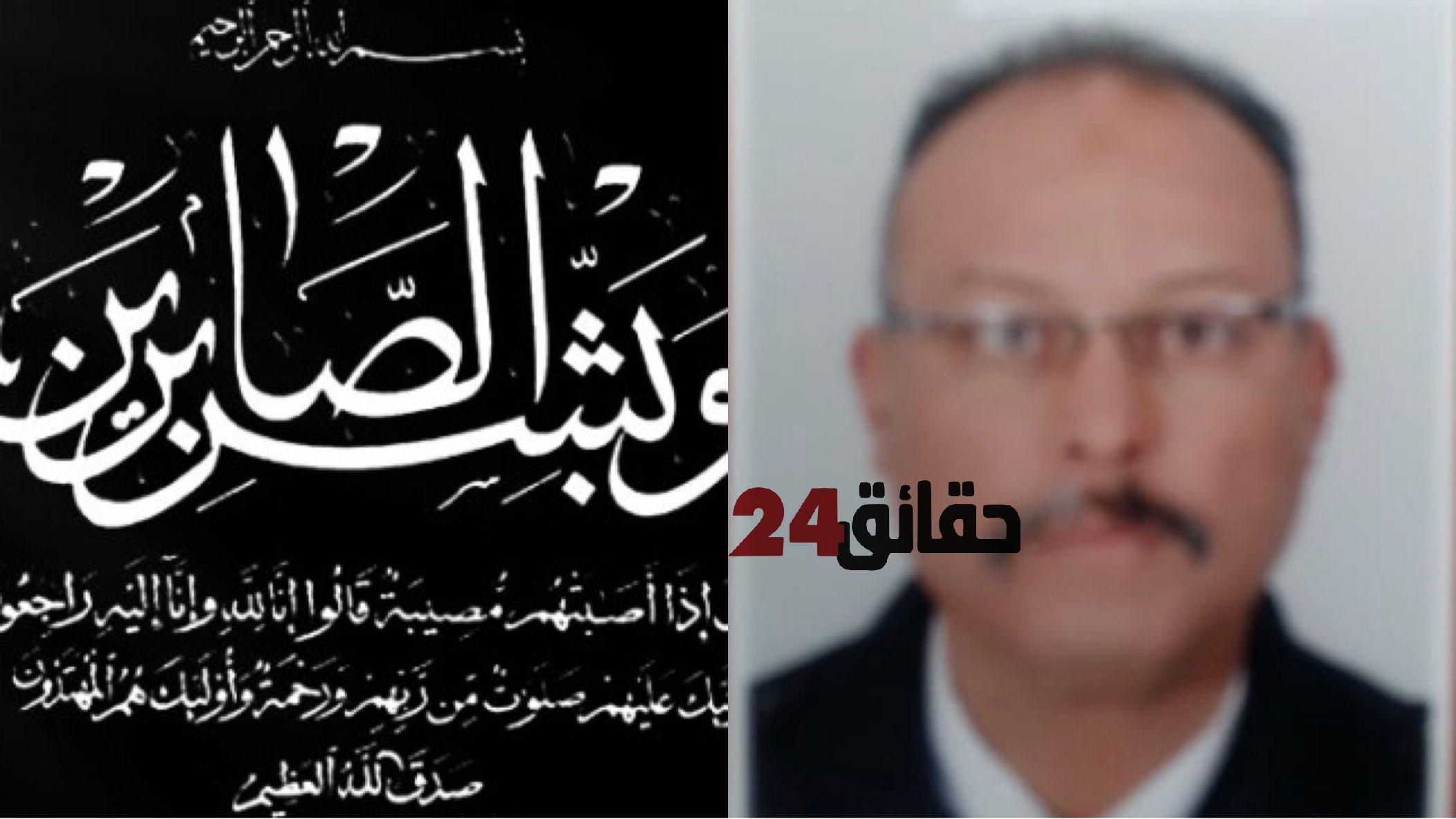 صورة تعزية في وفاة ضابط أمن بأكادير محمد المويدي