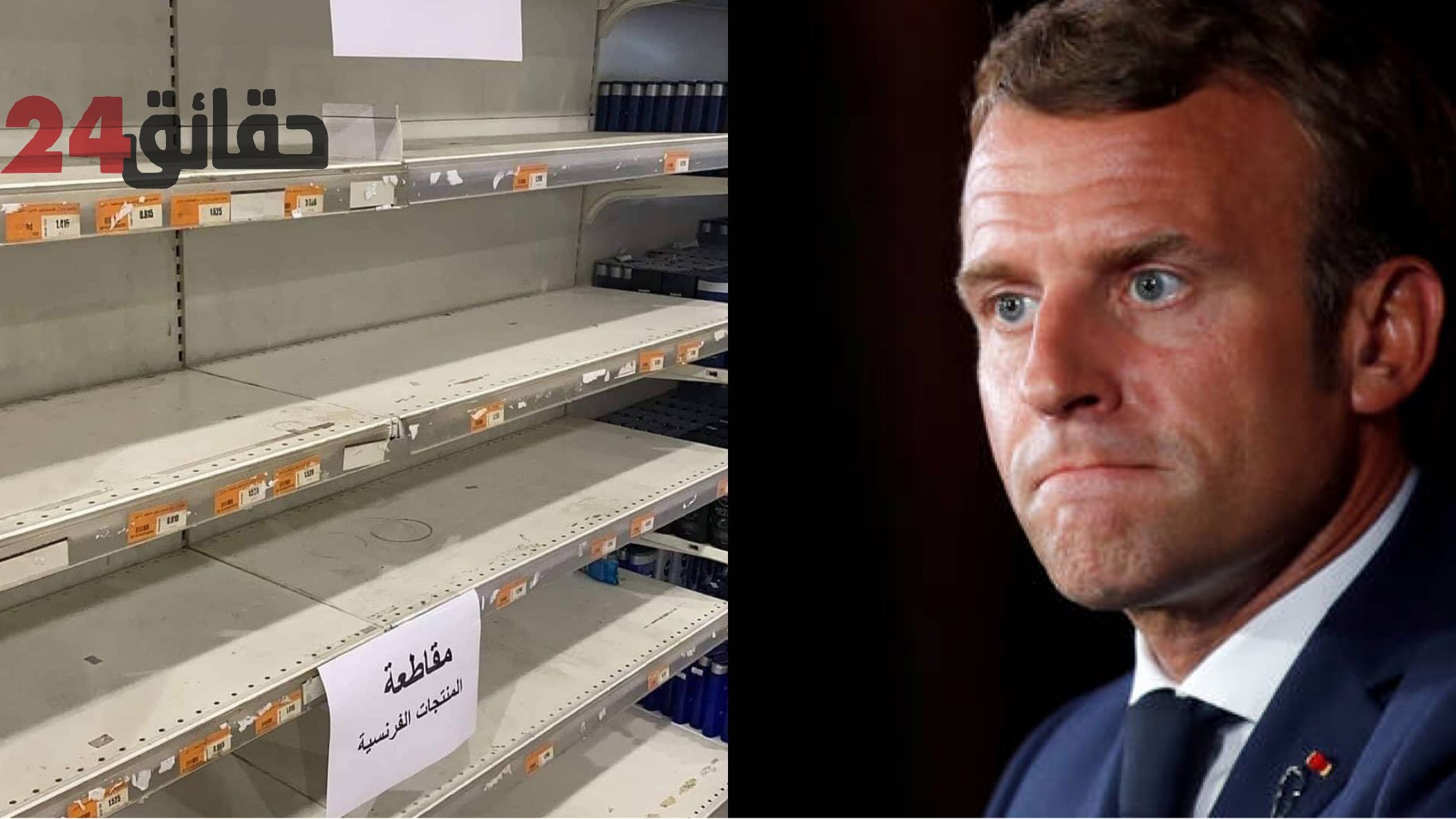 صورة ماكرون يتمسك بالرسوم المسيئة للرسول و مغاربة يدشنون حملة لمقاطعة المنتجات الفرنسية