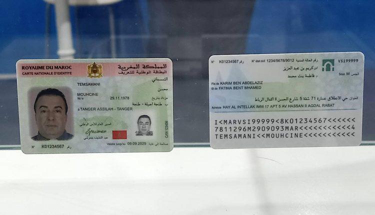 صورة هام للمواطنين | قرار جديد بخصوص بطاقة التعريف الوطنية