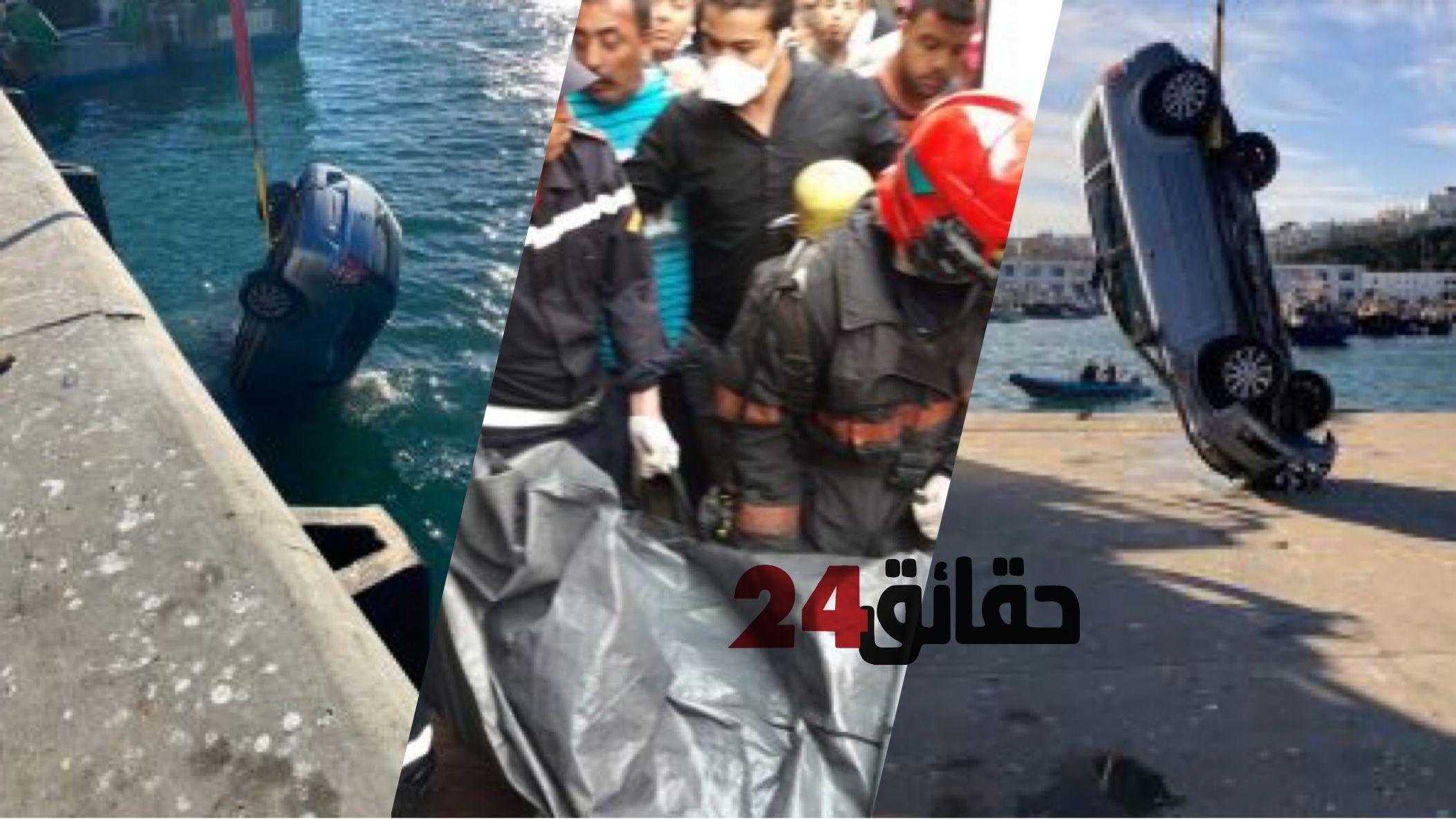 صورة انتشال جثة عميد شرطة كان على متن سيارته الخاصة من الحوض المائي لميناء طنجة