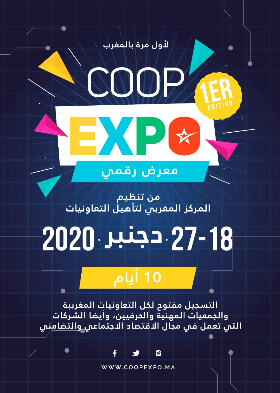 """صورة تنظيم الدورة الأولى لـ """"المعرض الرقمي للاقتصاد الاجتماعي والتضامني Coop Expo"""""""
