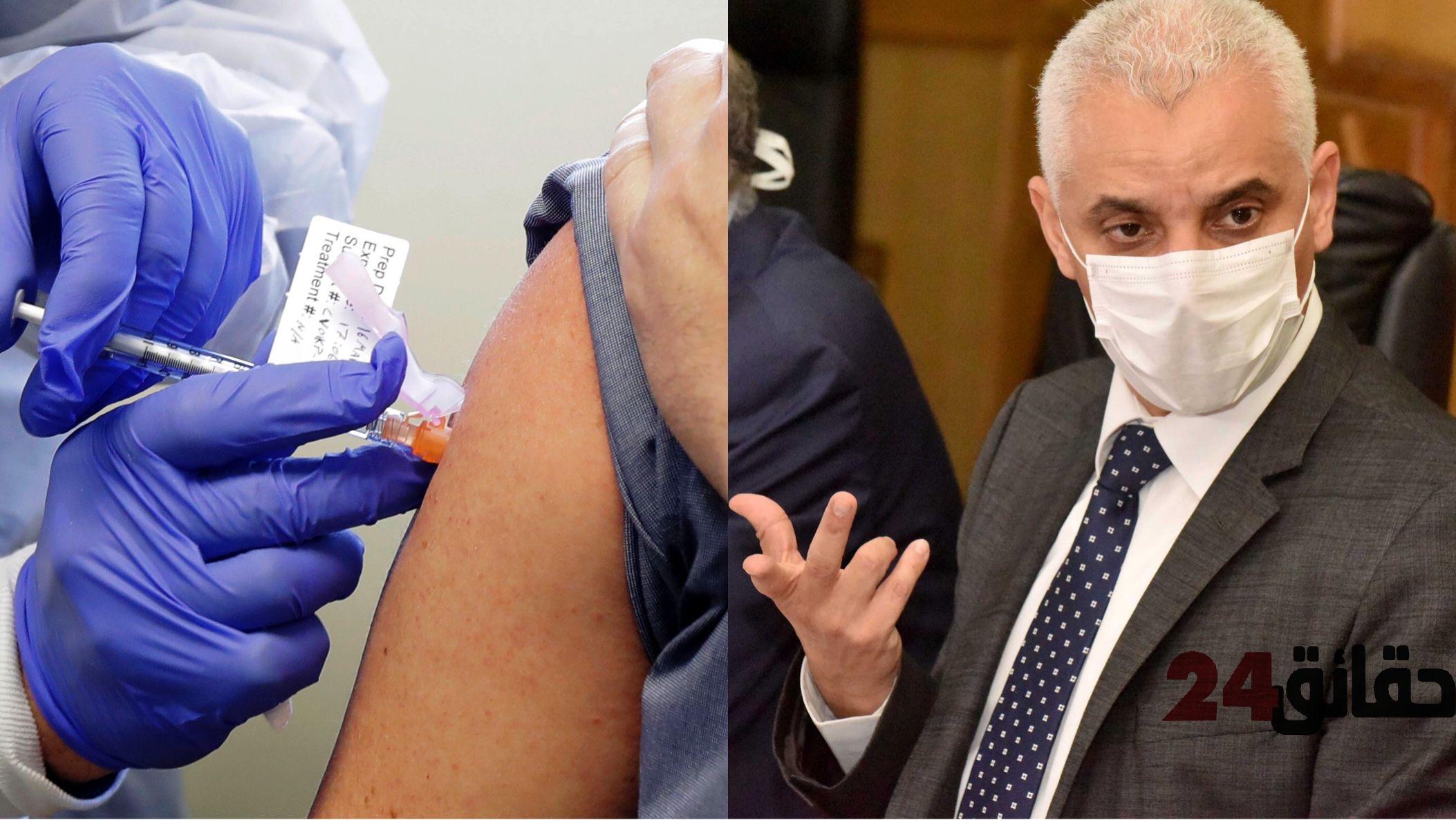 صورة وزير الصحة للمغاربة : اللقاح ليس بالمجان