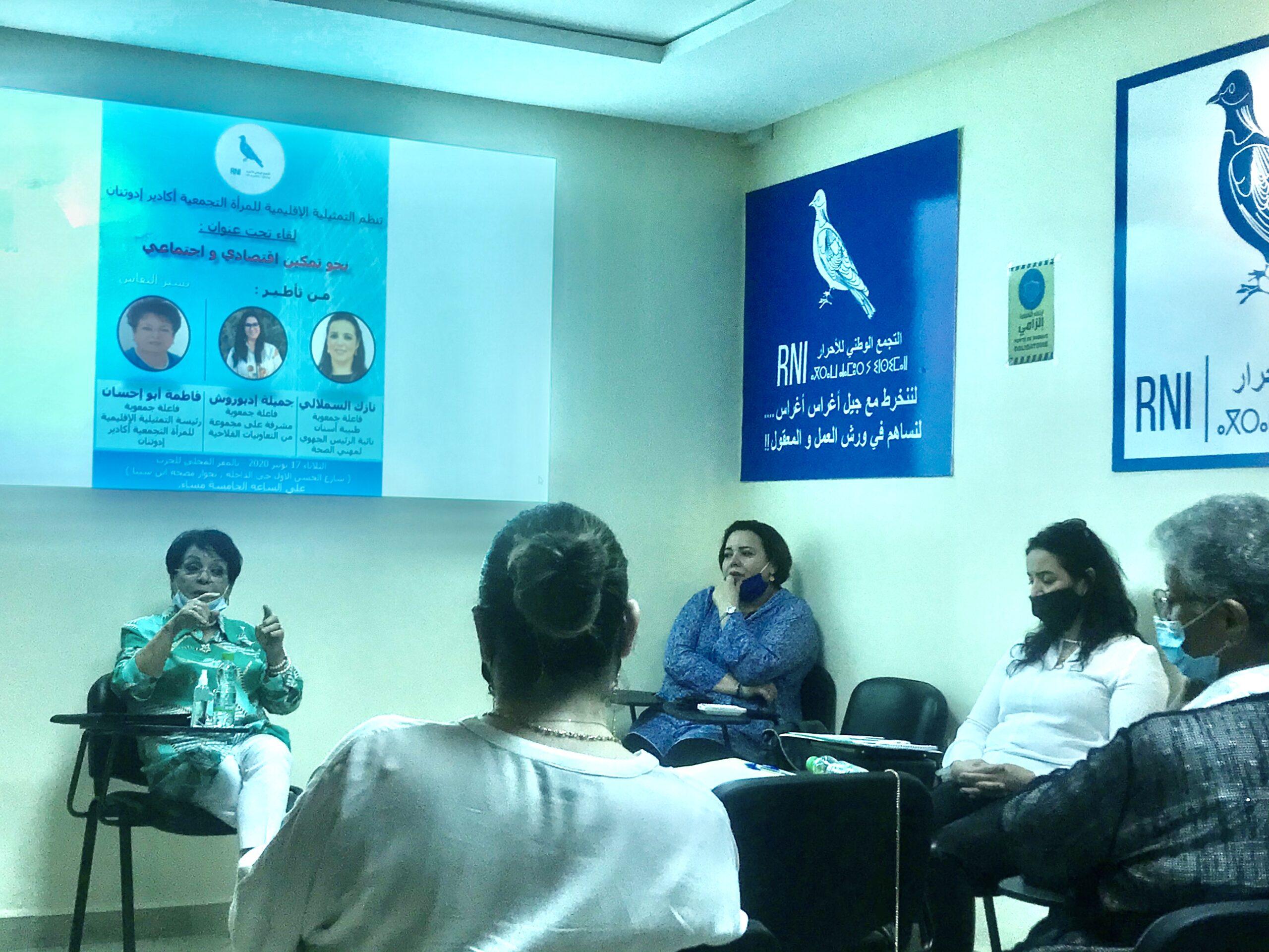 صورة تجمعيات أكادير يترافعن من أجل التمكين الإقتصادي والاجتماعي للمرأة