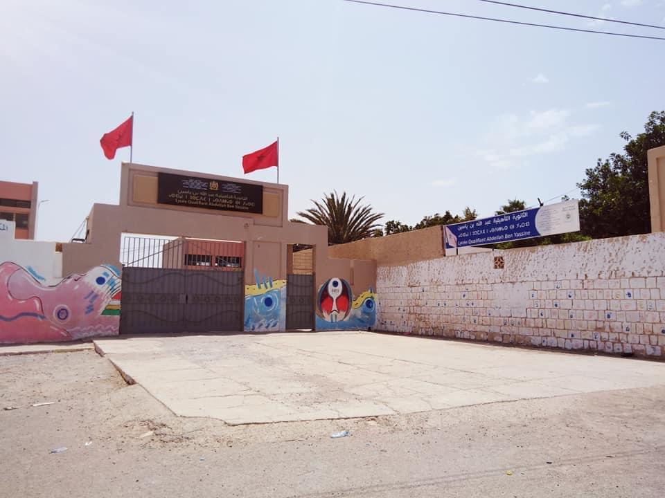 صورة إنزكان | إغلاق ثانوية عبد الله بن ياسين بسبب كورونا
