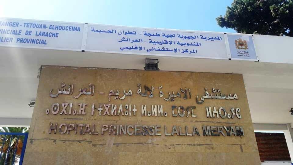 صورة العرائش .. إصابة 3 أطباء بكورنا