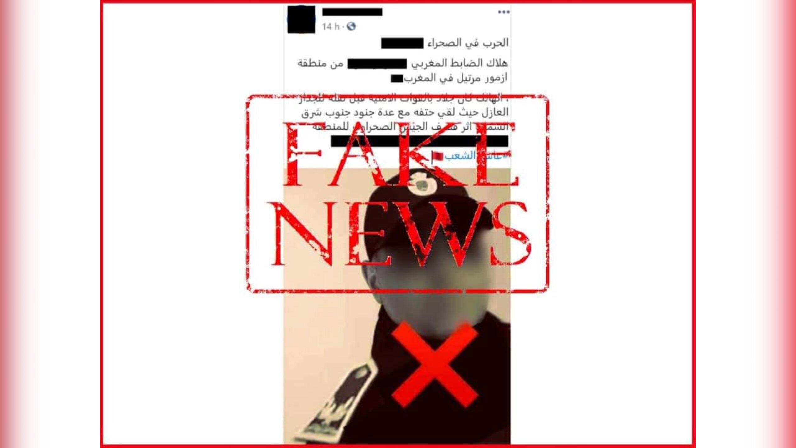 صورة مديرية الأمن تنفي صحة تدوينة حول وفاة ضابط شرطة جراء القصف الوهمي بالصحراء المغربية