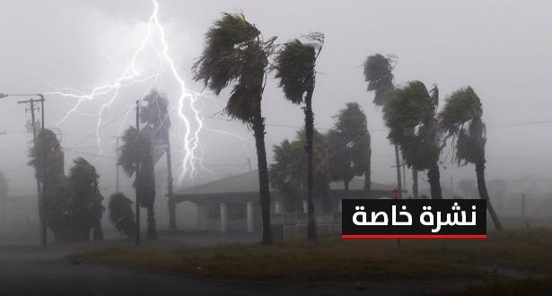 صورة نشرة خاصة : أمطار رعدية في سوس وجهات أخرى