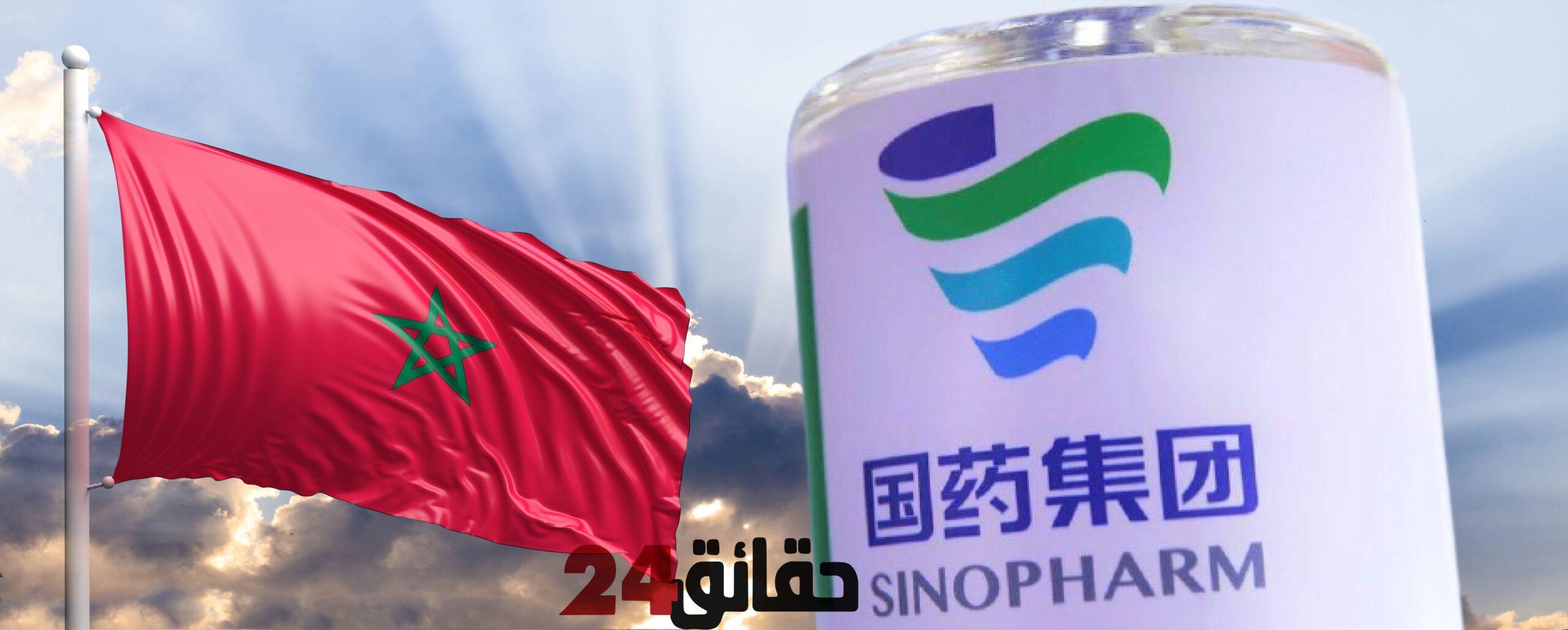 صورة بعد الهند .. المغرب يتوصل بأول دفعة من اللقاح الصيني