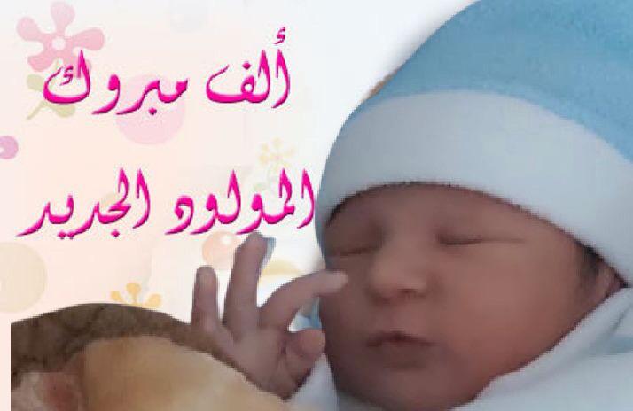 صورة تهنئة بمناسبة ازدياد مولود للسيد مصطفى واسكة