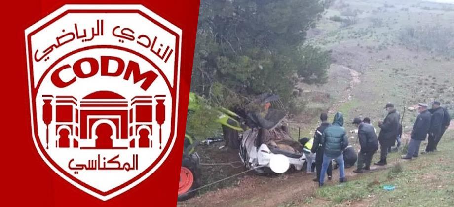 صورة حادث سير مميت يودي بحياة الطاقم الصحفي للنادي المكناسي