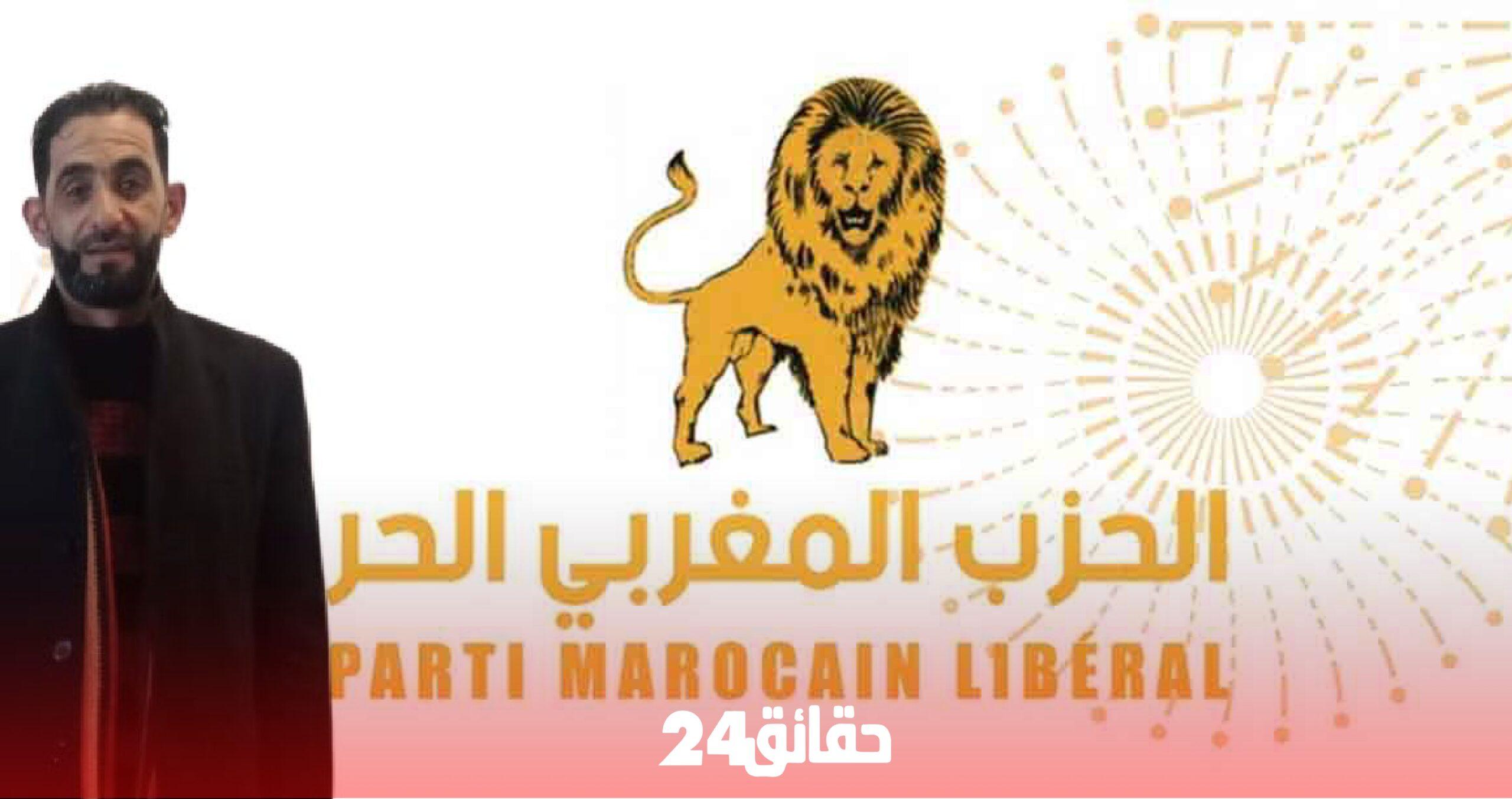 """صورة محمد أزداك منسقا إقليميا للحزب المغربي الحر بـ""""حاضرة المحيط"""""""