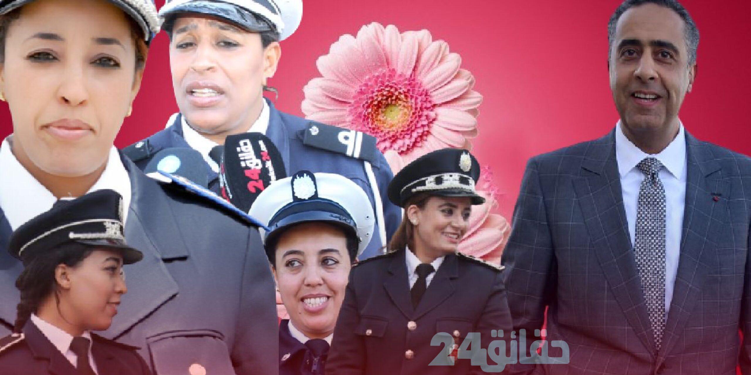 صورة حموشي يكرم نساء الأمن في عيدهن العالمي