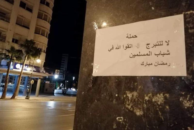 """صورة لجنة حقوق الإنسان  تصف المنشورات المسيئة لنساء طنجة بـ""""المتطرفة"""""""