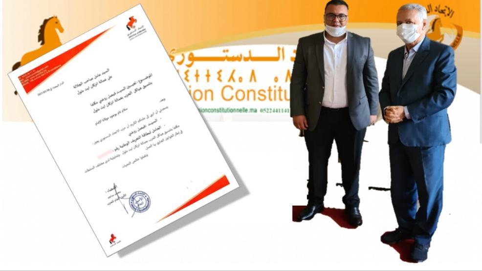 """صورة تعيين """" فيصل روضي """" منسقا إقليميا للإتحاد الدستوري بإنزكان أيت ملول."""