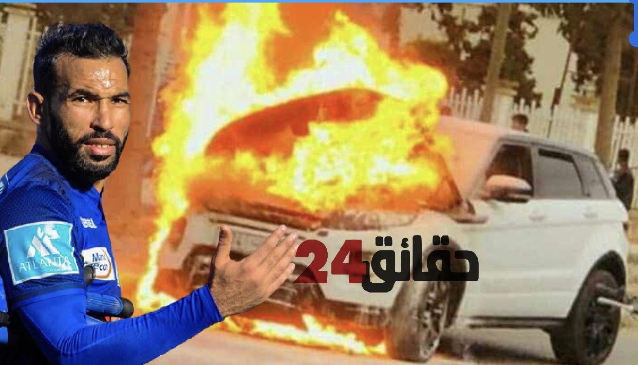 صورة النيران تلتهم سيارة حارس الرجاء البيضاوي بوعميرة