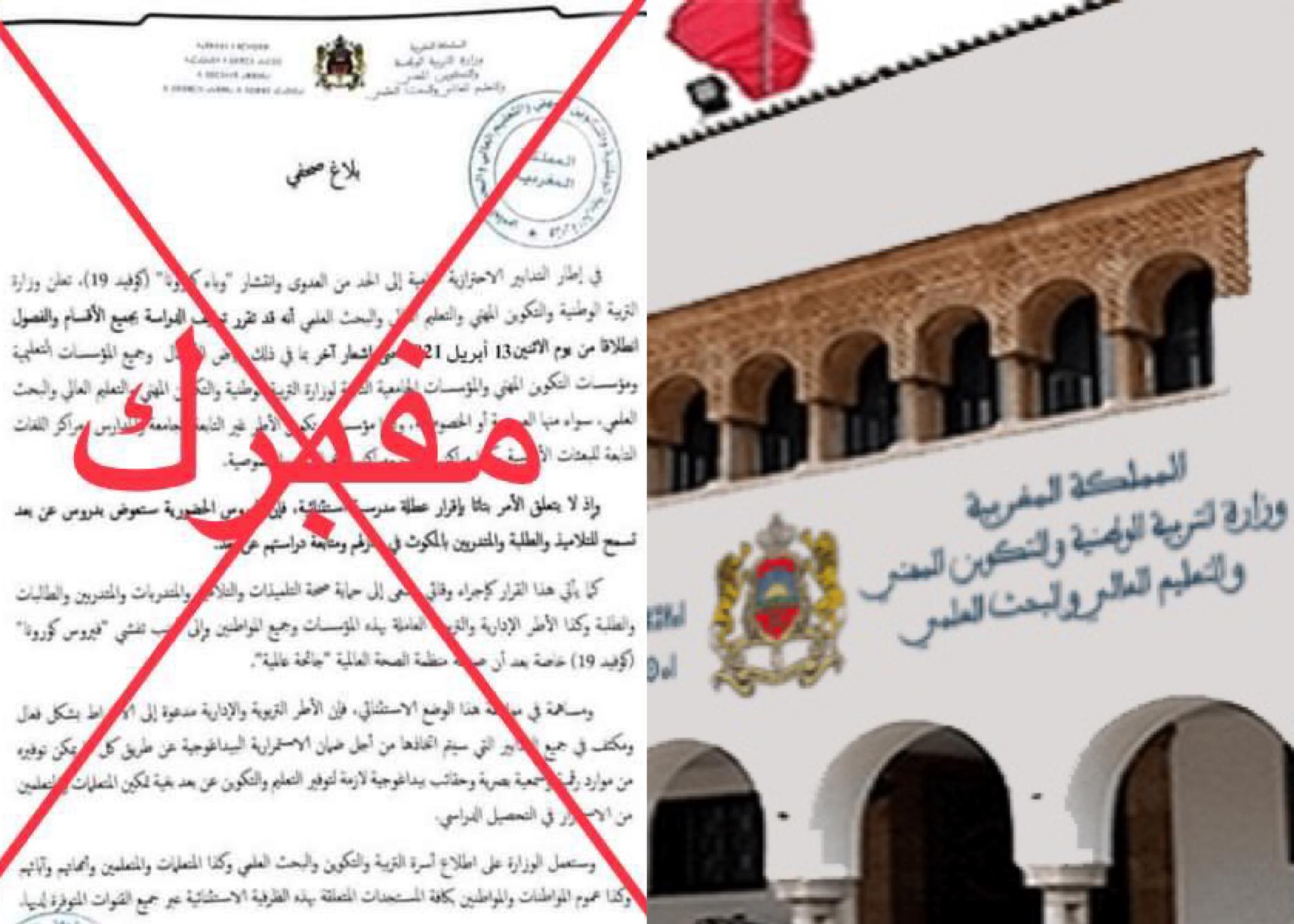 صورة وزارة التربية الوطني تنفي توقيف الدراسة ابتداء من يوم الاثنين 13 أبريل الجاري