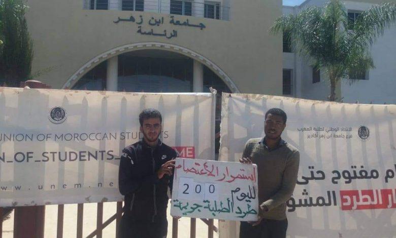 صورة الطلبة المطرودين بجامعة ابن زهر بأكادير يلوحون بالتصعيد في اليوم 200 من اعتصامهم المفتوح