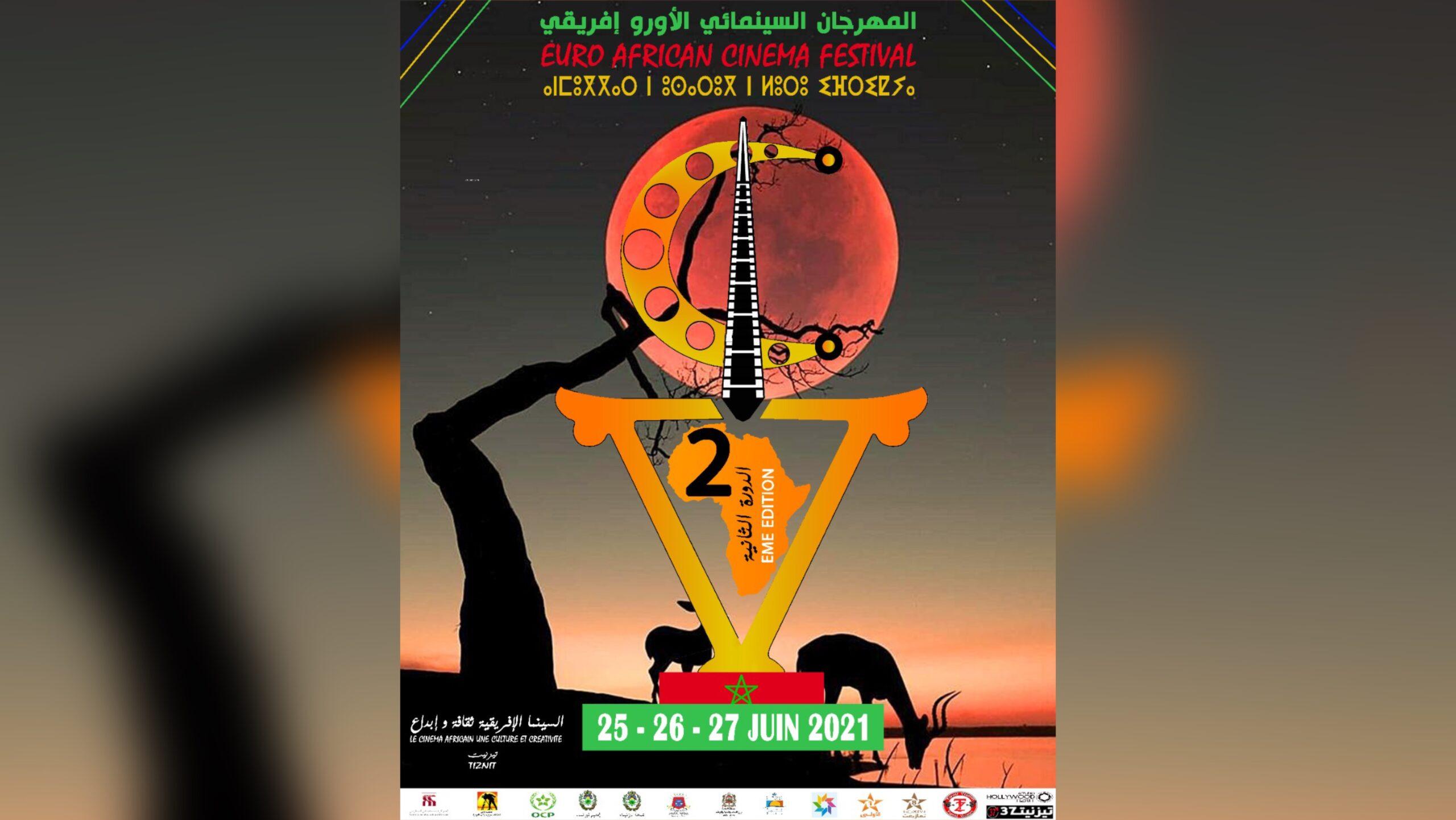 صورة تنظيم النسخة الثانية للمهرجان السينمائي الأورو افريقي بتزنيت