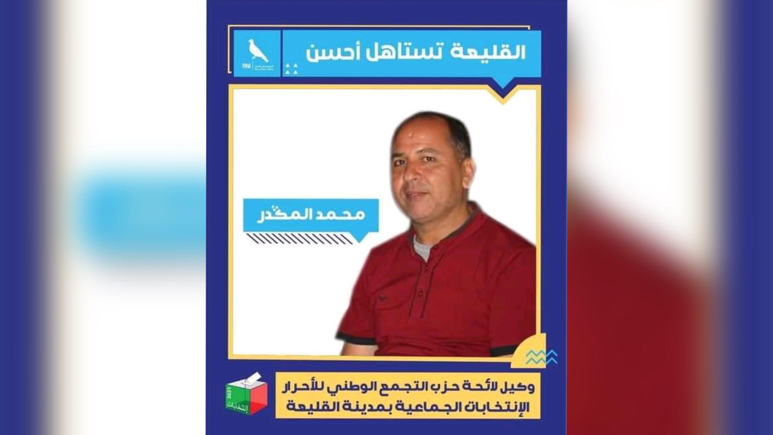 صورة الأحرار يزكي مولاي محمد المكدر وكيلا للائحة القليعة
