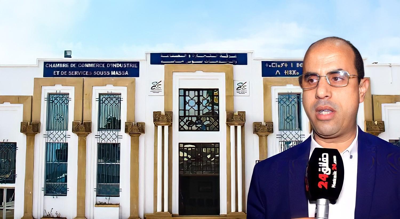"""صورة انتخاب يحيا زكرياء نائبا لرئيس """"غرفة التجارة"""" لجهة سوس ماسة"""