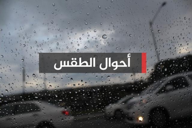 صورة أمطار رعدية بعدد من أقاليم المملكة