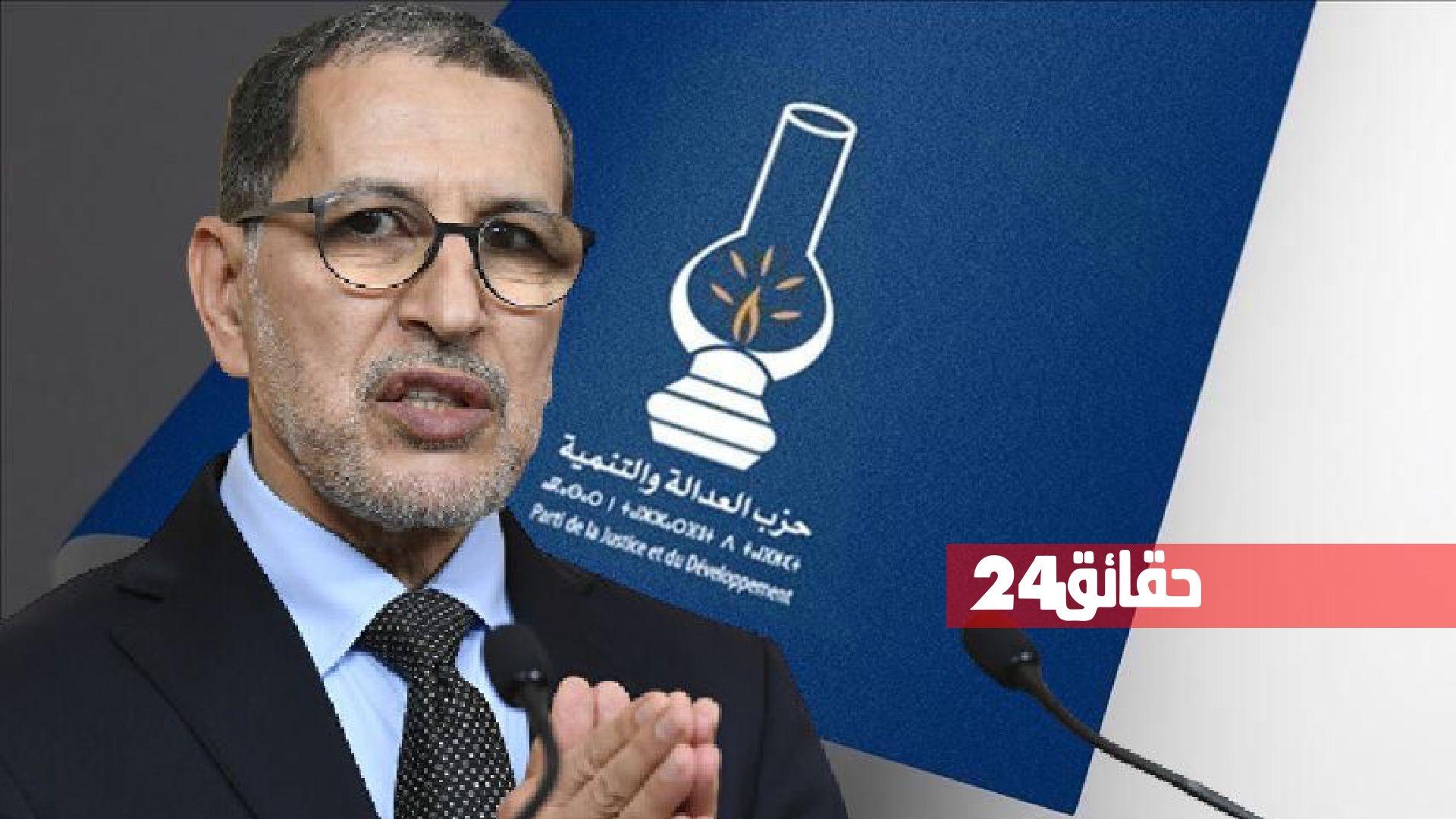 صورة العثماني يدعو المغاربة لإختيار حزبه ليكمل مسيرة الإصلاح