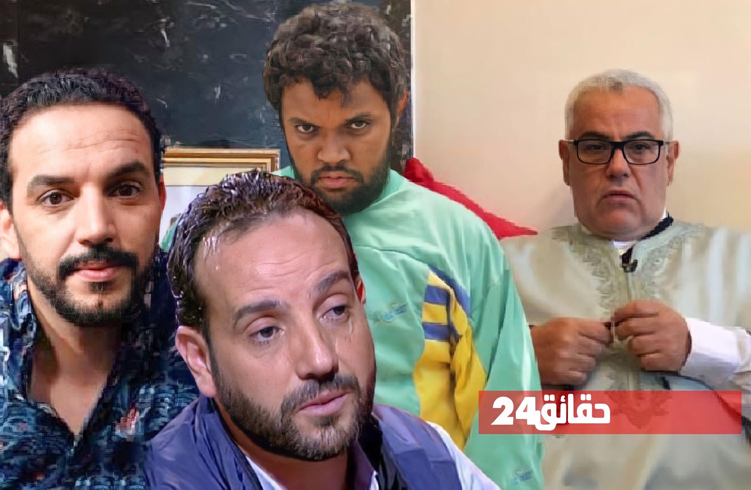 """صورة بعد وصفهم بـ""""كوفتير عيشة"""".. فنانون مغاربة يعدون بن كيران بالإنتقام"""