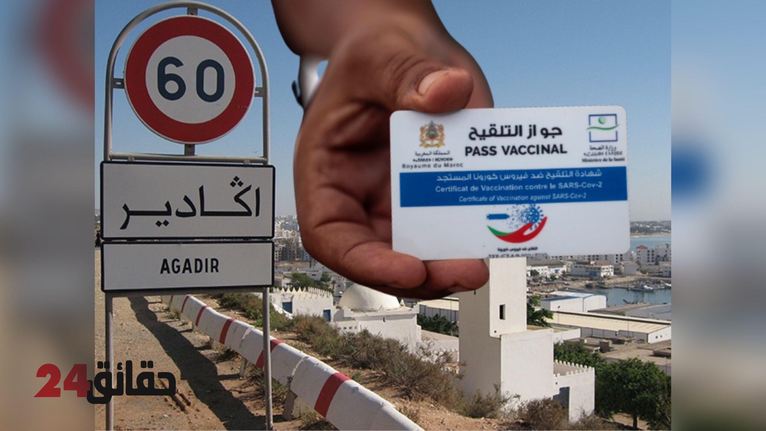 صورة مغاربة رافضون لإجبارية التلقيح يدعون إلى وقفات احتجاجية الأحد بعدد من مدن المملكة