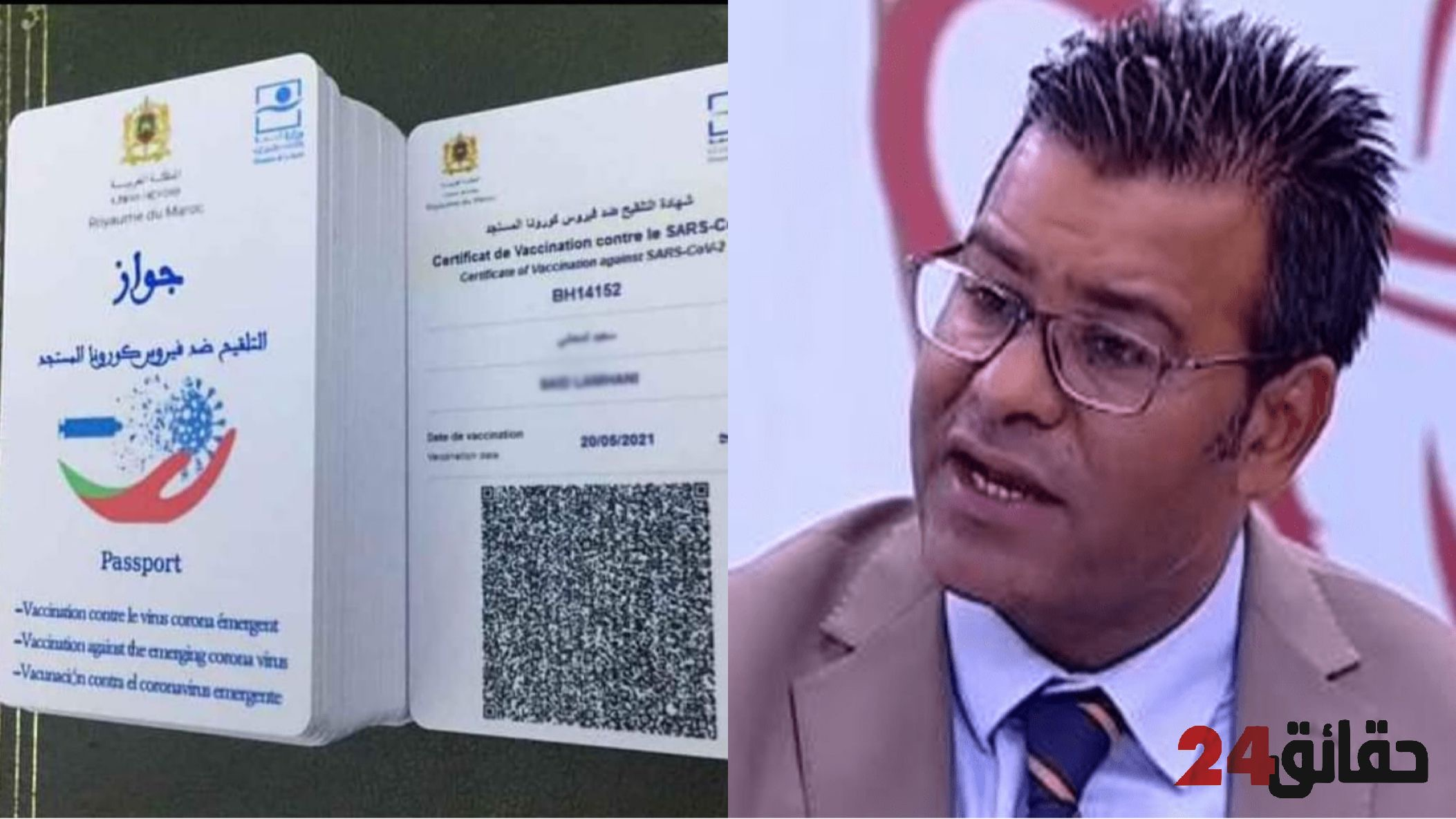صورة الدكتور معتوق : الدستور أعطى الحق للمواطنين في اختيار تلقي التلقيح من عدمه و على الحكومة الاعتذار للشعب المغربي
