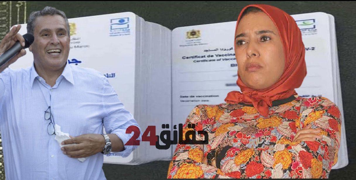صورة ماء العينين : رفض التلقيح هو حق مكفول لأصحابه وأخنوش خرق الدستور